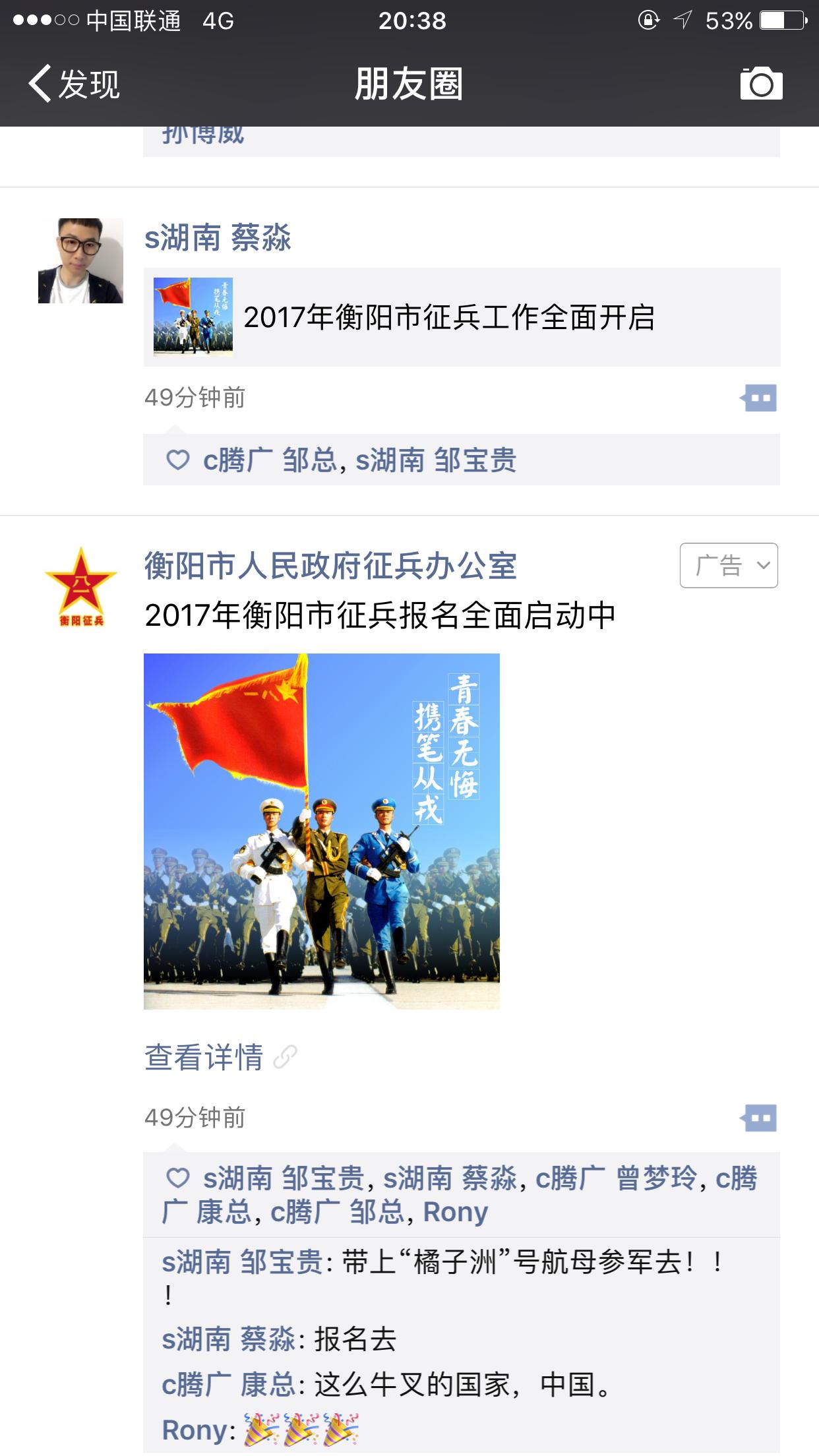 微信朋友圈广告-腾讯社交广告-腾广传媒有限公司西安分公司