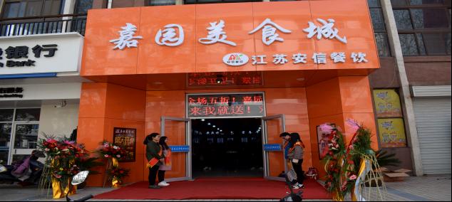 中国矿业大学嘉园餐厅--江苏安信餐饮管理有限公司